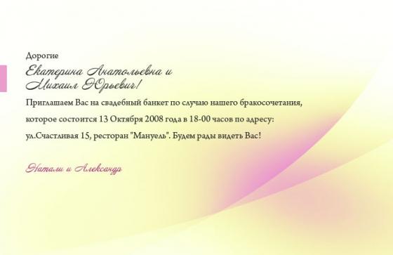 Пригласительное 030
