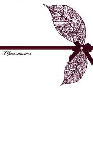 Пригласительная открытка 08