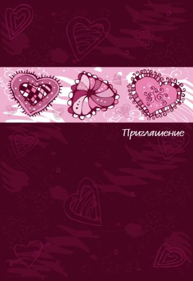 Пригласительная открытка 11